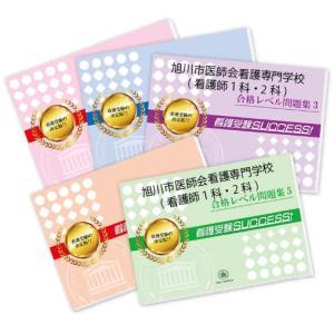 旭川市医師会看護専門学校(看護師1科・2科)・受験合格セット(5冊)|jyuken-senmon