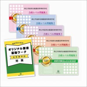 帯広市医師会看護高等専修学校 ・受験合格セット(5冊)|jyuken-senmon