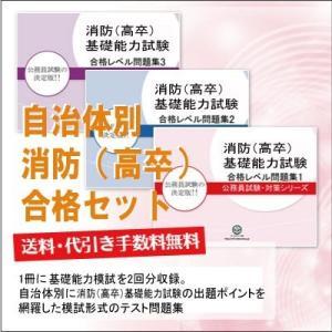 小樽市消防吏員採用(高校卒業)基礎能力試験合格セット(3冊)|jyuken-senmon