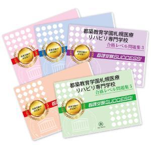 都築教育学園札幌医療リハビリ専門学校・受験合格セット(5冊)|jyuken-senmon