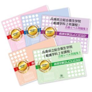 兵庫県立総合衛生学院(看護学科2年課程)・受験合格セット(5冊)|jyuken-senmon