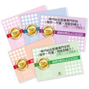 神戸総合医療専門学校(理学療法士科・作業療法士科・視能訓練士科)・受験合格セット(5冊)|jyuken-senmon