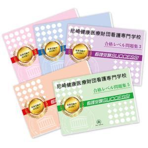 尼崎健康・医療事業財団看護専門学校・直前対策合格セット(5冊)|jyuken-senmon