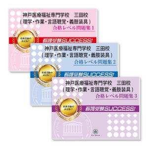 神戸医療福祉専門学校 三田校(理学療法・作業療法・言語聴覚・義肢装具)・受験合格セット(3冊)|jyuken-senmon