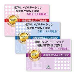神戸リハビリテーション福祉専門学校(理学療法学科)・受験合格セット(3冊)|jyuken-senmon