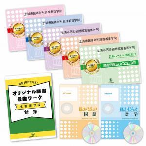 土浦市医師会附属准看護学院 ・受験合格セット(7冊)...
