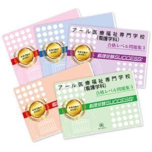 アール医療福祉専門学校(看護学科)・直前対策合格セット(5冊)|jyuken-senmon