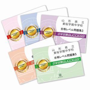 山形県立東桜学館中学校・直前対策合格セット(5冊)