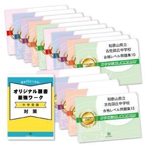 和歌山県立古佐田丘中学校・2ヶ月対策合格セット(15冊)
