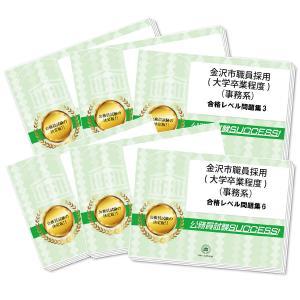 金沢市職員採用(大学卒業程度:事務系)専門試験合格セット(6冊)|jyuken-senmon