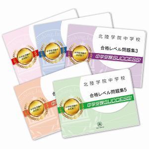 北陸学院中学校・直前対策合格セット(5冊)...