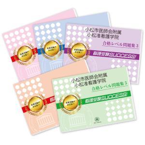 小松市医師会附属小松准看護学院・受験合格セット(5冊)|jyuken-senmon