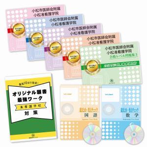 小松市医師会附属小松准看護学院・受験合格セット(7冊)|jyuken-senmon