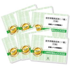 岩手県職員採用(I種:行政)専門試験合格セット(6冊) jyuken-senmon