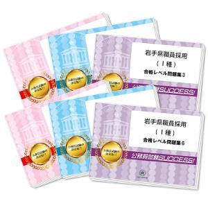 岩手県職員採用(I種)教養試験合格セット(6冊) jyuken-senmon
