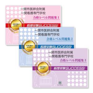 一関市医師会附属一関看護専門学校・受験合格セット(3冊)|jyuken-senmon