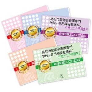 高松市医師会看護専門学校(専門課程看護科)・受験合格セット(5冊)|jyuken-senmon