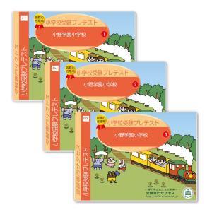 鹿児島県小学校教員採用一般教職教養試験合格セット(3冊)|jyuken-senmon