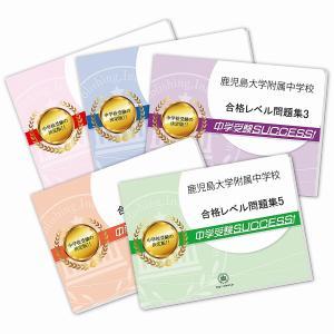 鹿児島大学附属中学校・直前対策合格セット(5冊)