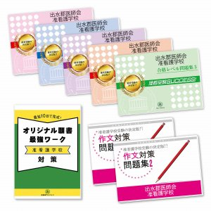 出水郡医師会准看護学校 ・受験合格セット(7冊)|jyuken-senmon