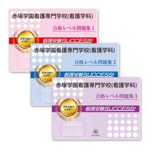 タラ看護専門学校・受験合格セット(5冊)|jyuken-senmon