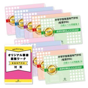 タラ看護専門学校・受験合格セット(10冊)|jyuken-senmon