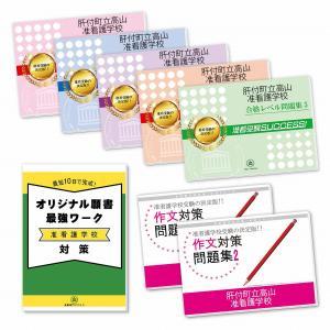 肝付町立高山准看護学校・受験合格セット(7冊)|jyuken-senmon
