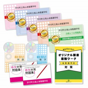 肝付町立高山准看護学校・受験合格セット(9冊)|jyuken-senmon