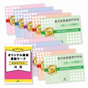 鹿児島看護専門学校・受験合格セット(10冊)|jyuken-senmon
