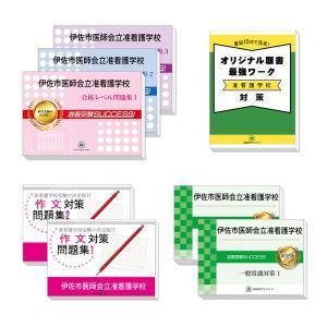 大口伊佐医師会立准看護学校・受験合格セット(5冊)|jyuken-senmon