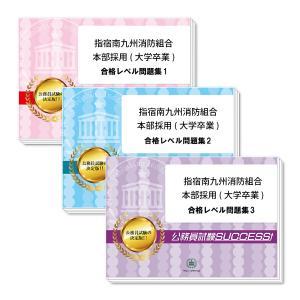 指宿南九州消防組合本部採用(大学卒業)教養試験合格セット(3冊)|jyuken-senmon