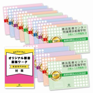 横浜医療センター附属横浜看護学校・2ヶ月対策合格セット(15冊) jyuken-senmon