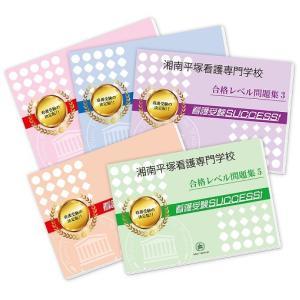 湘南平塚看護専門学校・受験合格セット(5冊) jyuken-senmon