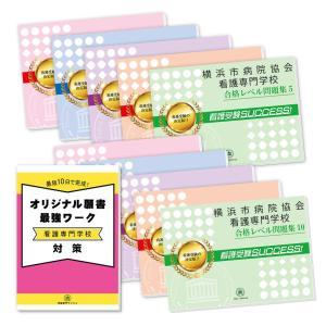 横浜市病院協会看護専門学校・受験合格セット(10冊) jyuken-senmon