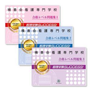 積善会看護専門学校・受験合格セット(3冊)|jyuken-senmon