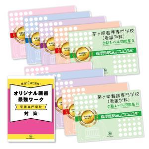 茅ヶ崎看護専門学校(看護学科)・受験合格セット(10冊) jyuken-senmon