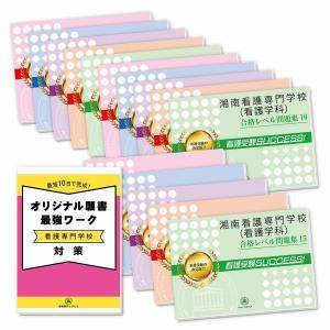 湘南看護専門学校(看護学科)・2ヶ月対策合格セット(15冊) jyuken-senmon