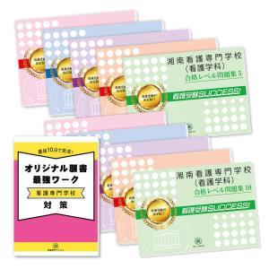 湘南看護専門学校(看護学科)・受験合格セット(10冊) jyuken-senmon