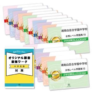 湘南白百合学園中学校・2ヶ月対策合格セット(15冊)...