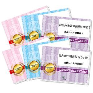 北九州市職員採用(中級)教養試験合格セット(6冊)|jyuken-senmon