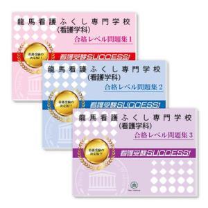 龍馬看護ふくし専門学校(看護学科)・受験合格セット(3冊)|jyuken-senmon