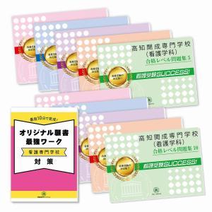 高知開成専門学校(看護学科)・受験合格セット(10冊)|jyuken-senmon