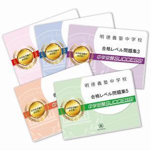 明徳義塾中学校・直前対策合格セット(5冊)