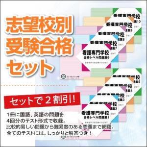 四万十看護学院・受験合格セット(10冊)|jyuken-senmon