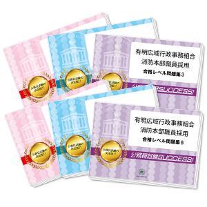 有明広域行政事務組合職員採用教養試験合格セット(6冊)|jyuken-senmon