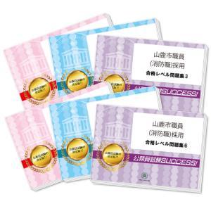 山鹿植木広域行政事務組合職員採用教養試験合格セット(6冊)|jyuken-senmon