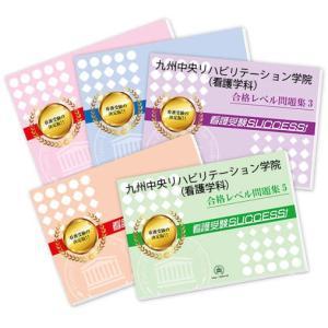 九州中央リハビリテーション学院(看護学科)・直前対策合格セット(5冊) jyuken-senmon