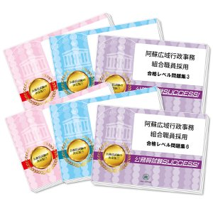 阿蘇広域行政事務組合職員採用教養試験合格セット(6冊)|jyuken-senmon