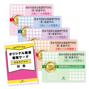 熊本市医師会看護専門学校(第1看護学科)・受験合格セット(5冊)+オリジナル願書最強ワーク