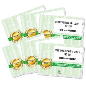 京都市職員採用(上級I:行政)専門試験合格セット(6冊) jyuken-senmon